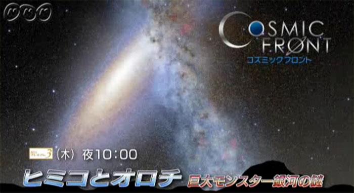 cosmicfront