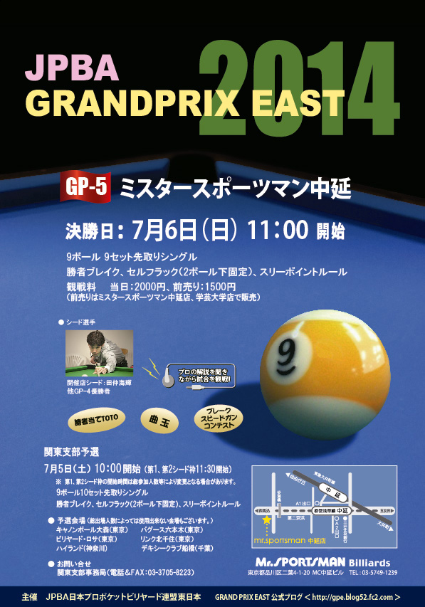 GP-5_A4-new1