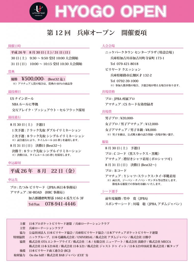 2014兵庫OP開催要項(OL)