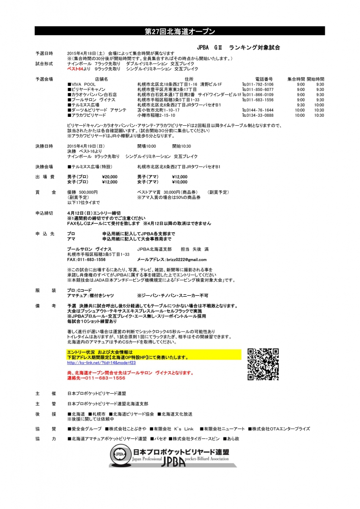 hokkaido-0331_01