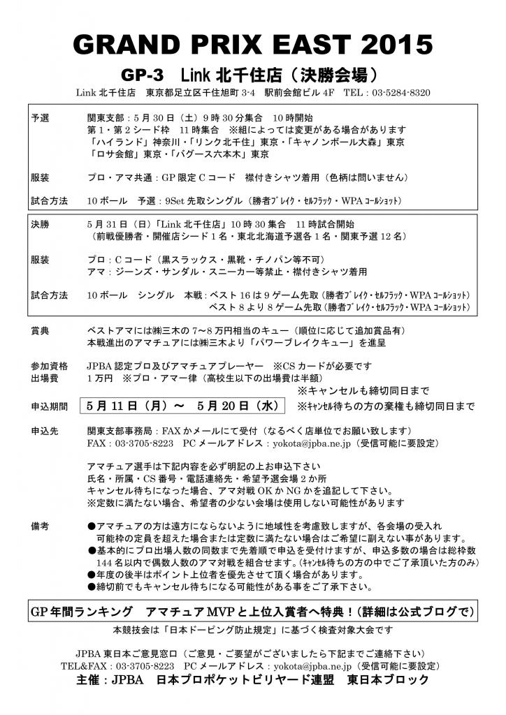 GRAND PRIX EAST 2015 GP3要項_01