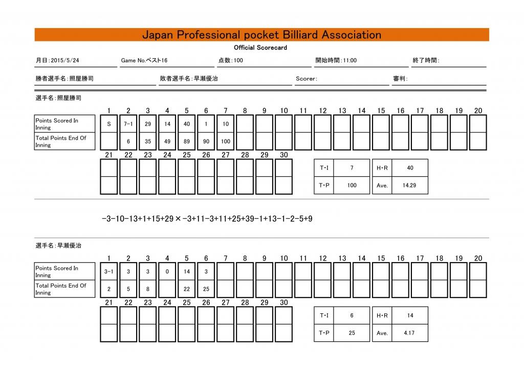 score-sheet_14