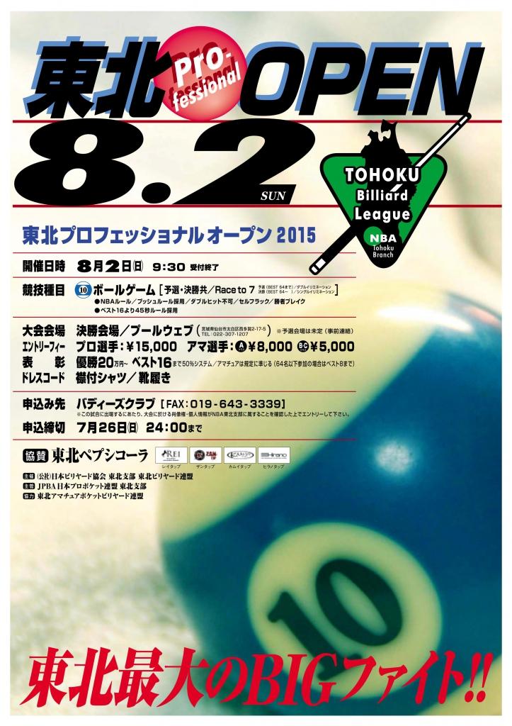 2015tohoku-pro-open_01