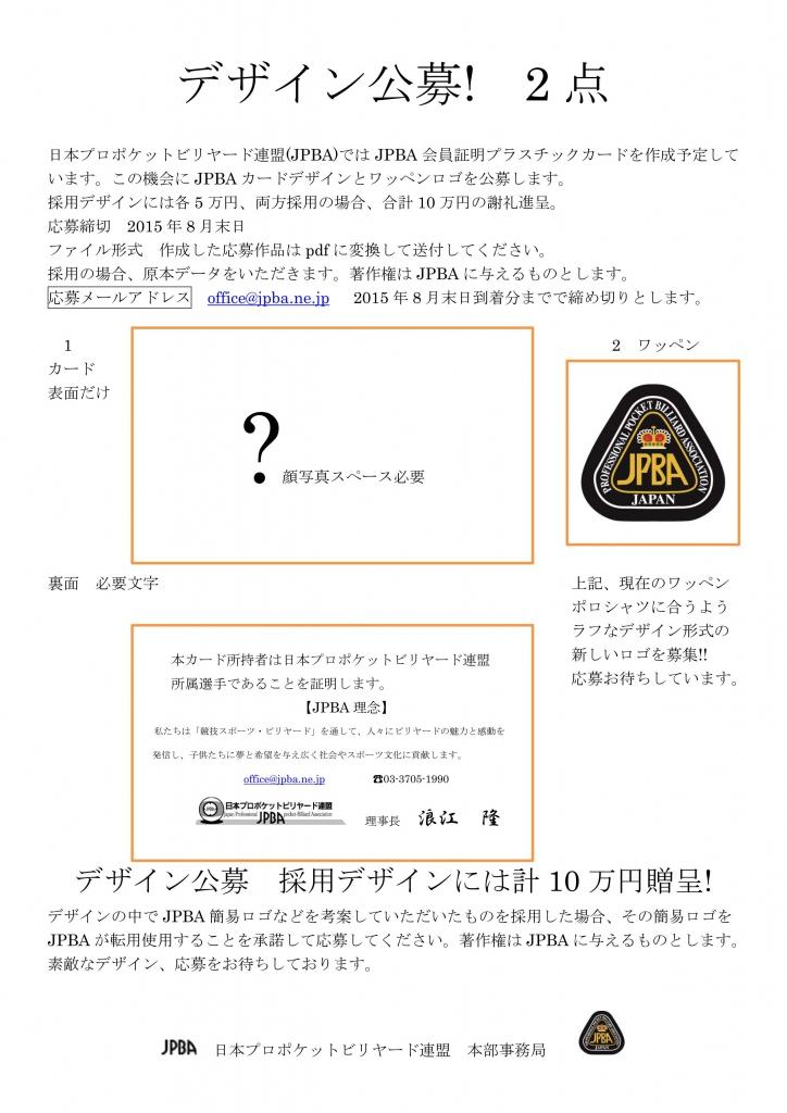 デザイン公募 (2)_01
