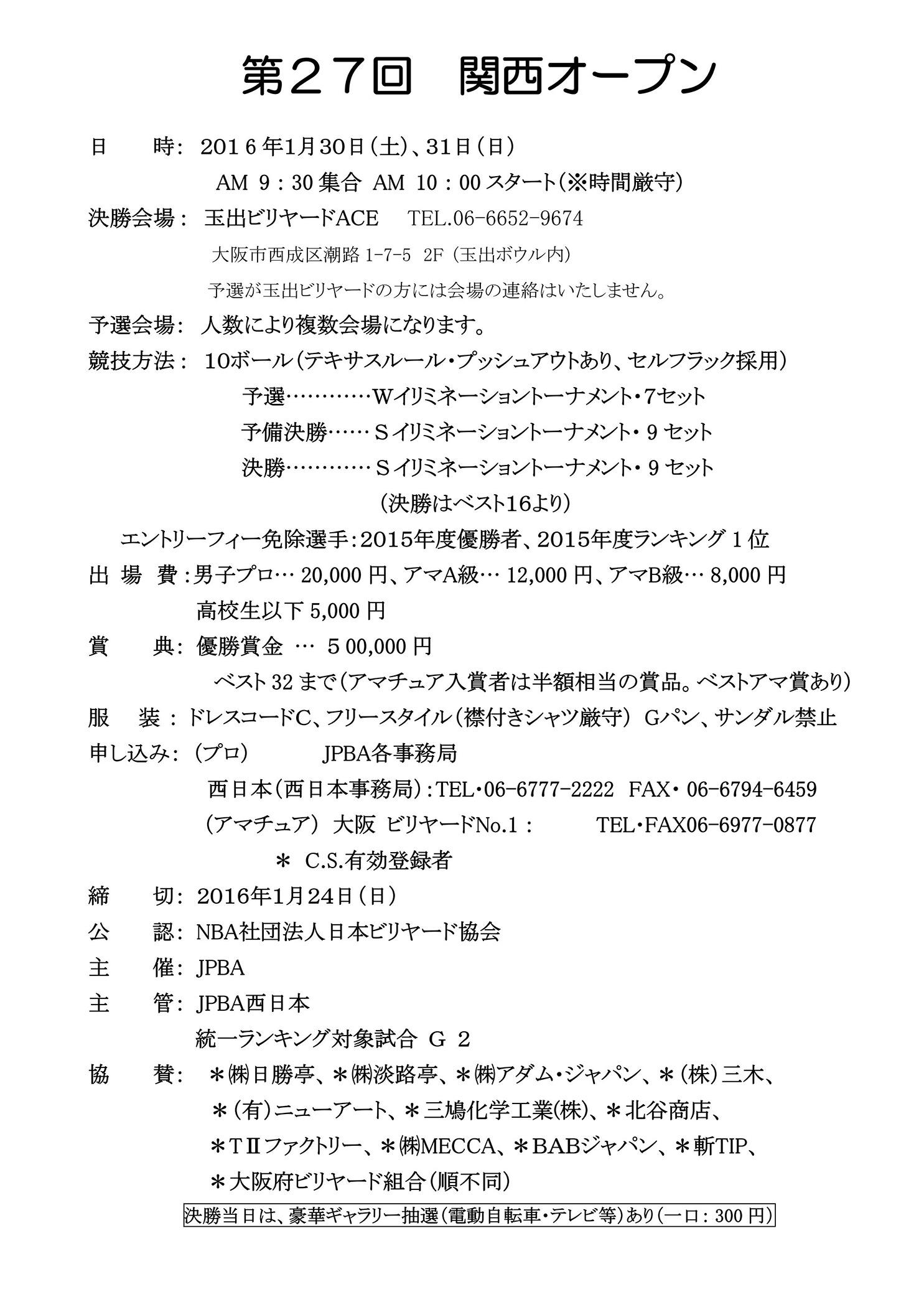 関西オープン要項(2016年第27回)_edit