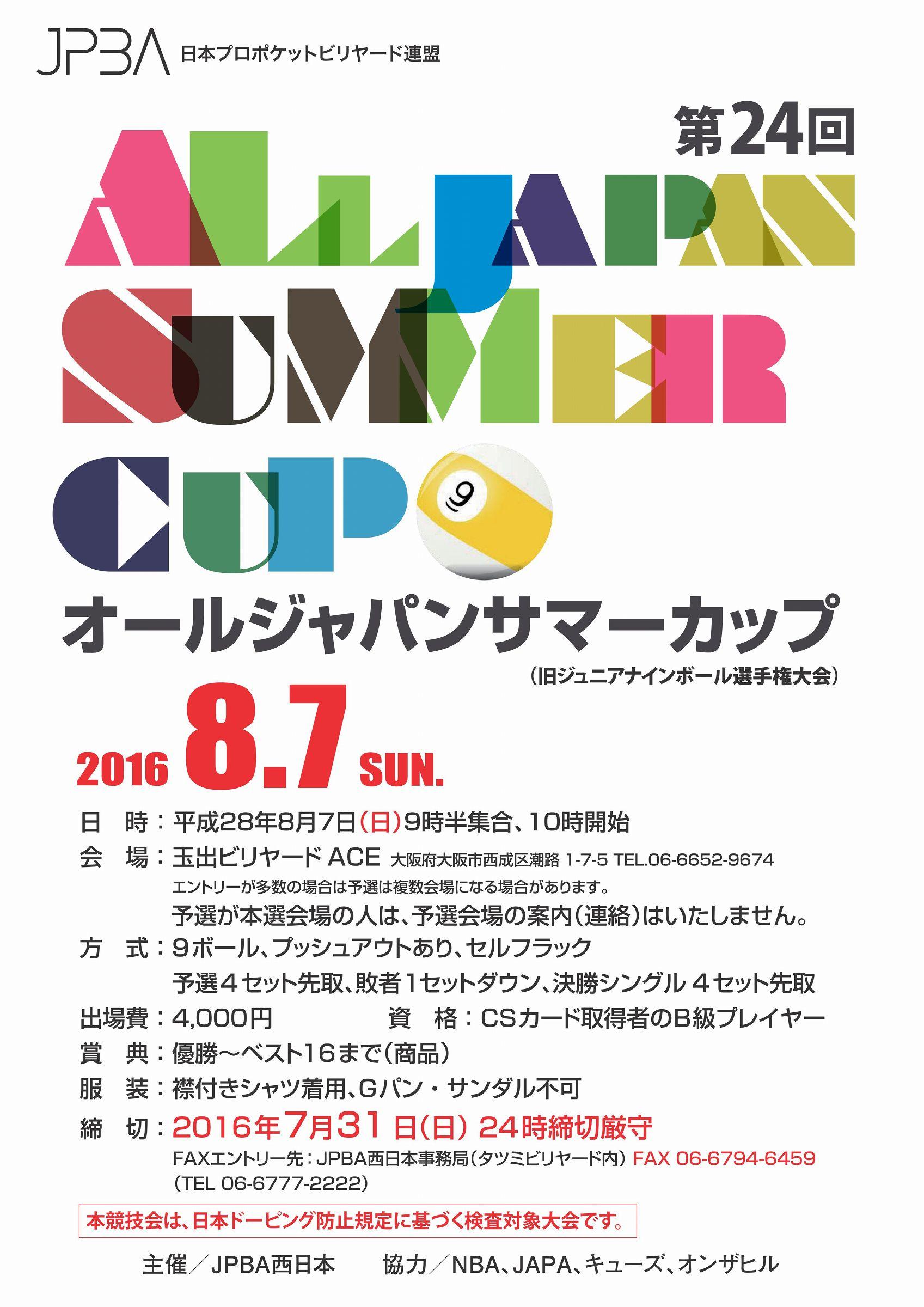 07summercup2016_01
