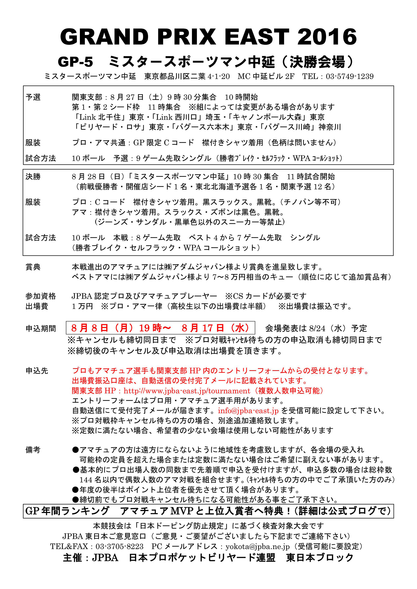 GP2016 GP5要項 ミスタースポーツマン中延_01