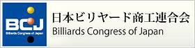 BCJ 日本ビリヤード商工連合会