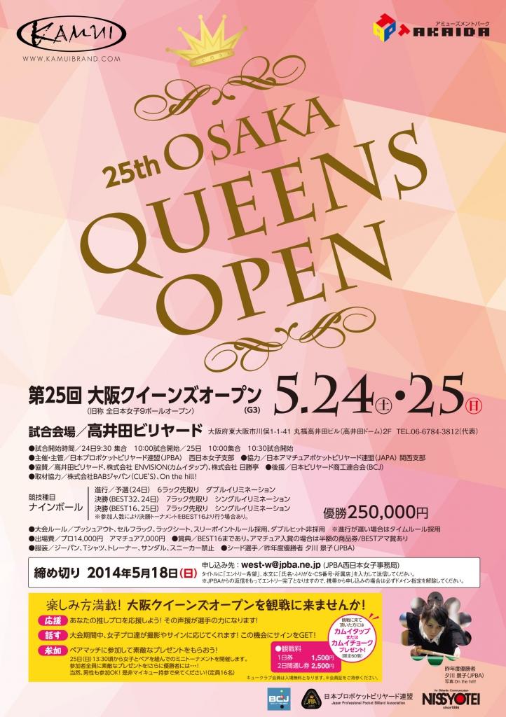 A4大阪QO