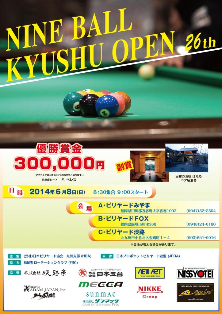 九州オープンポスター2014その2.ai