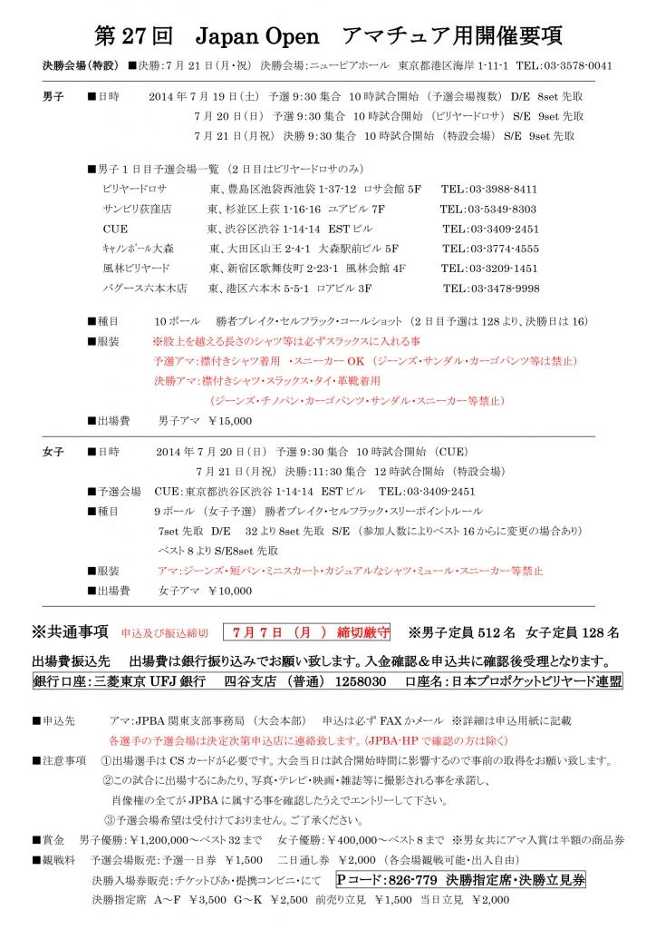 第27回ジャパンオープン開催要項
