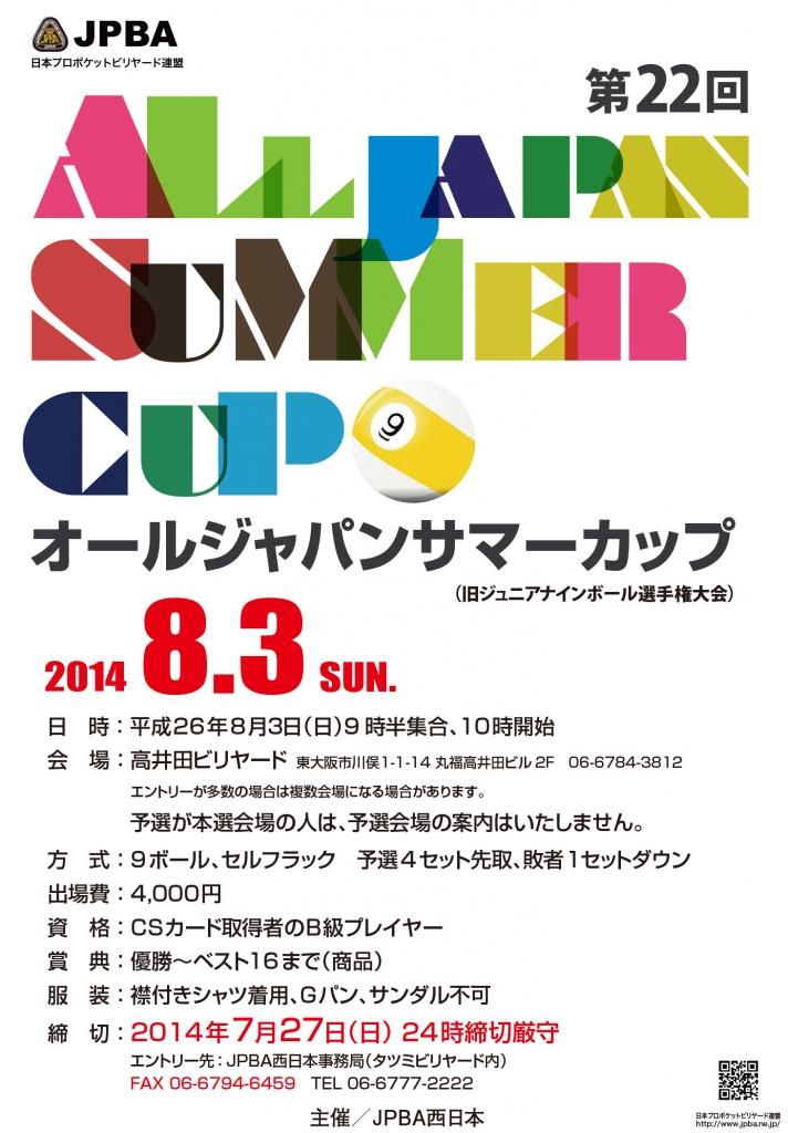 07summercup2014