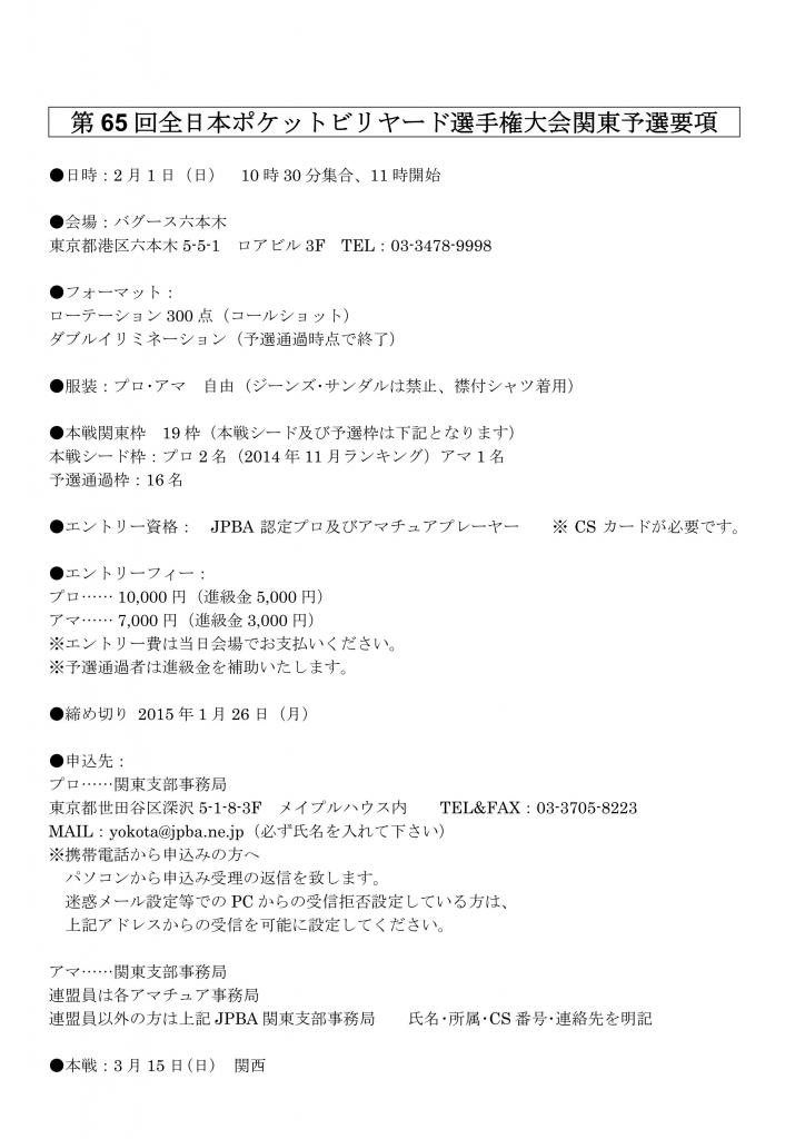 2015-kanto-a_01