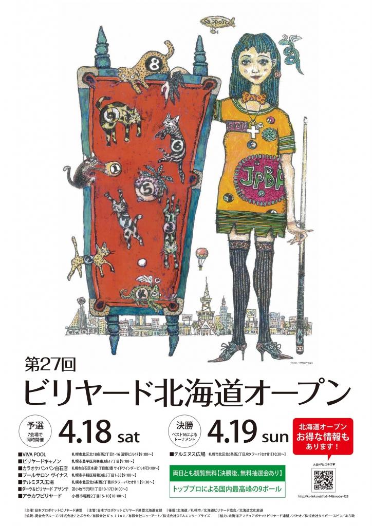 hokkaido-poster2015_01