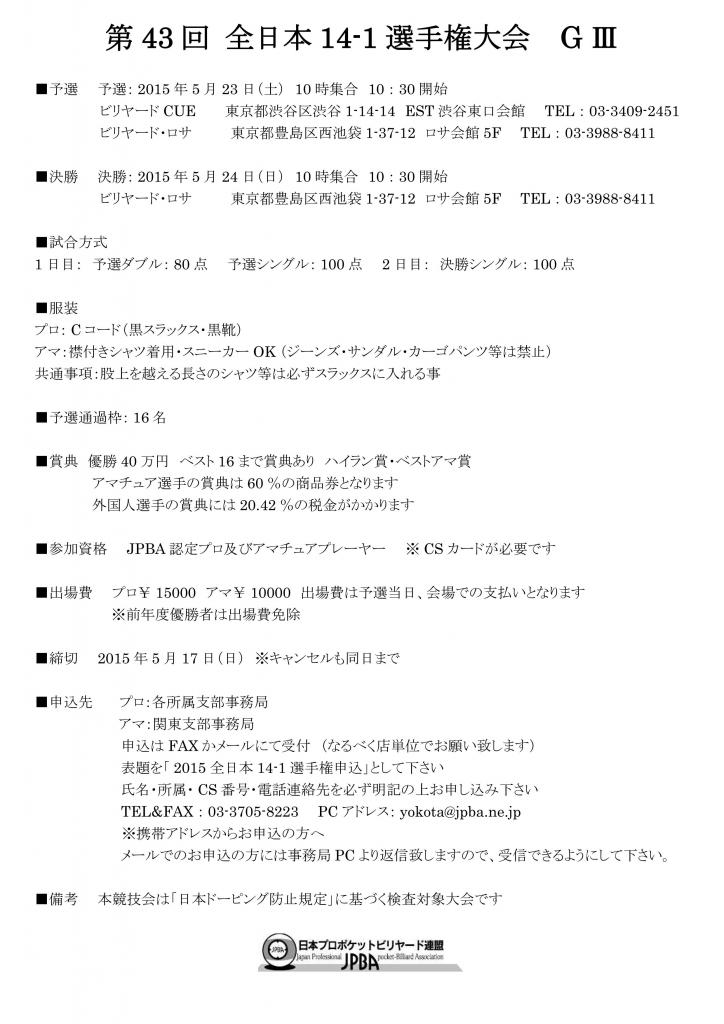 第43回全日本14-1  要項_01