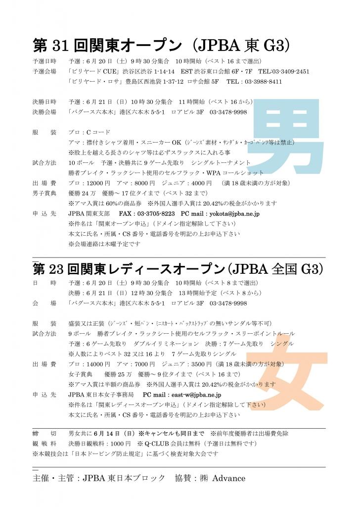 31-kanto-format_01
