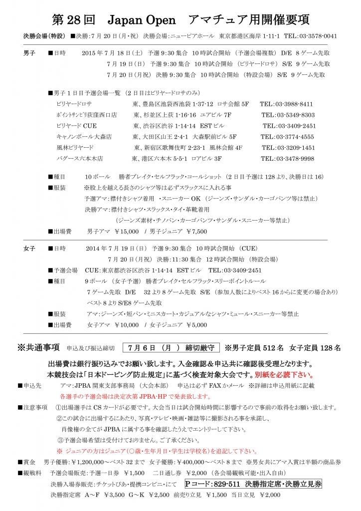 2015JO A要項公開用②_01