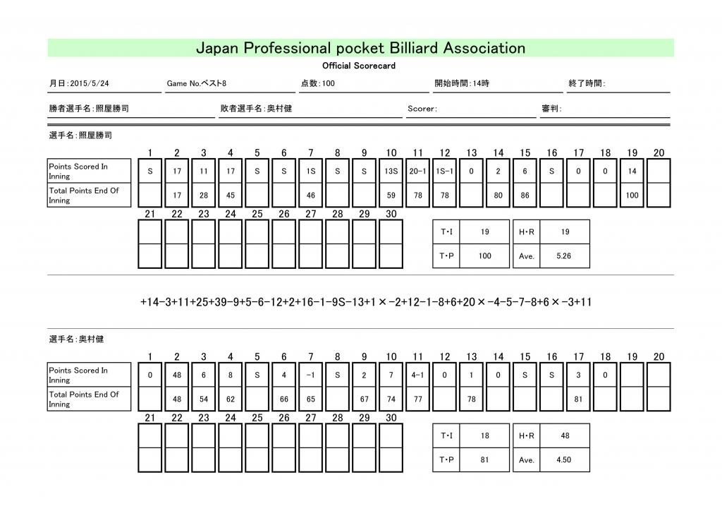 score-sheet_05