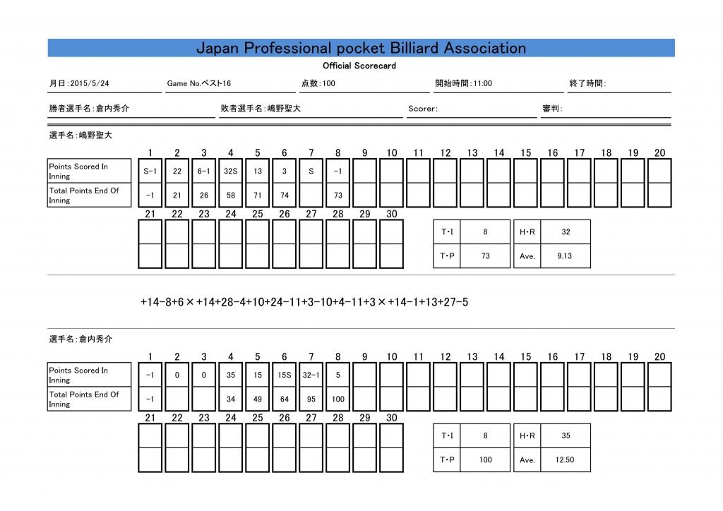 score-sheet_15