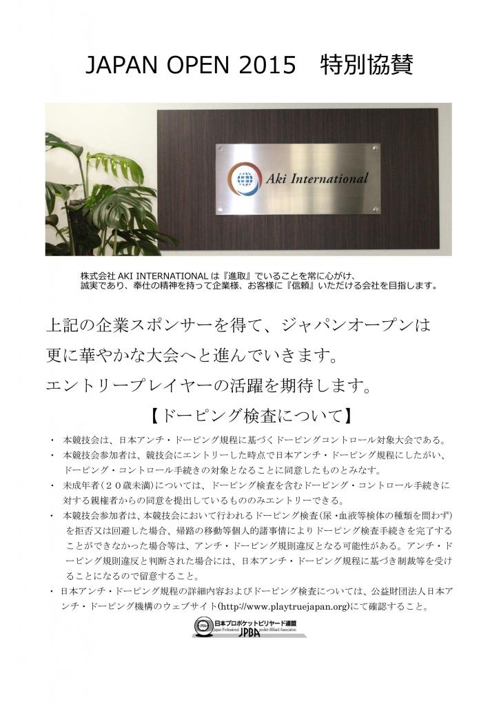 JAPAN OPEN 2015特別協賛更新_01
