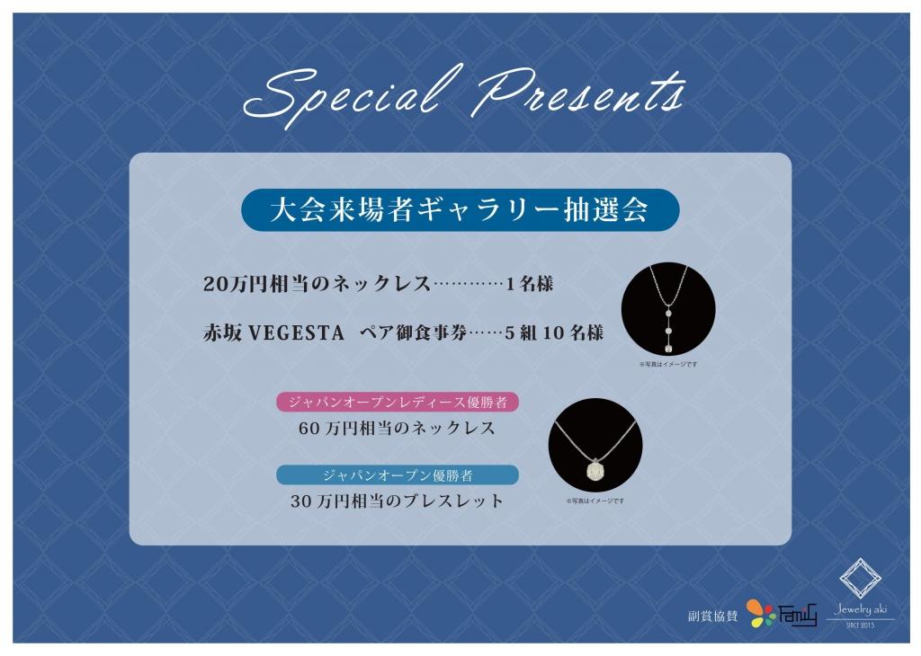 JAKI広告_01
