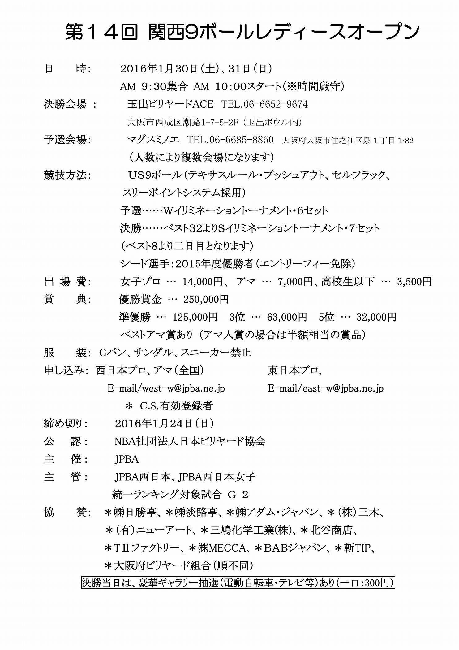 女子関西オープン要項(2016年第14回)_02