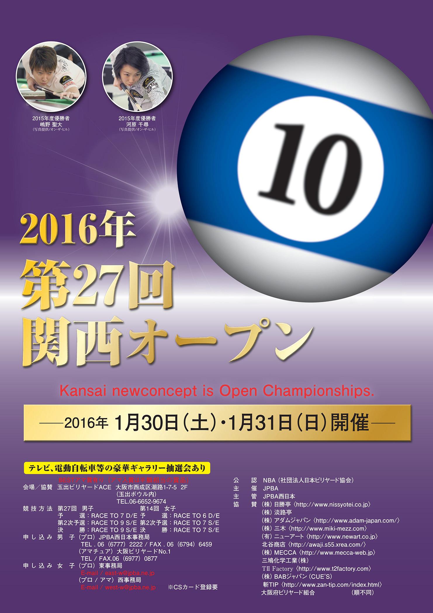 2016ポスター_関西O_edit