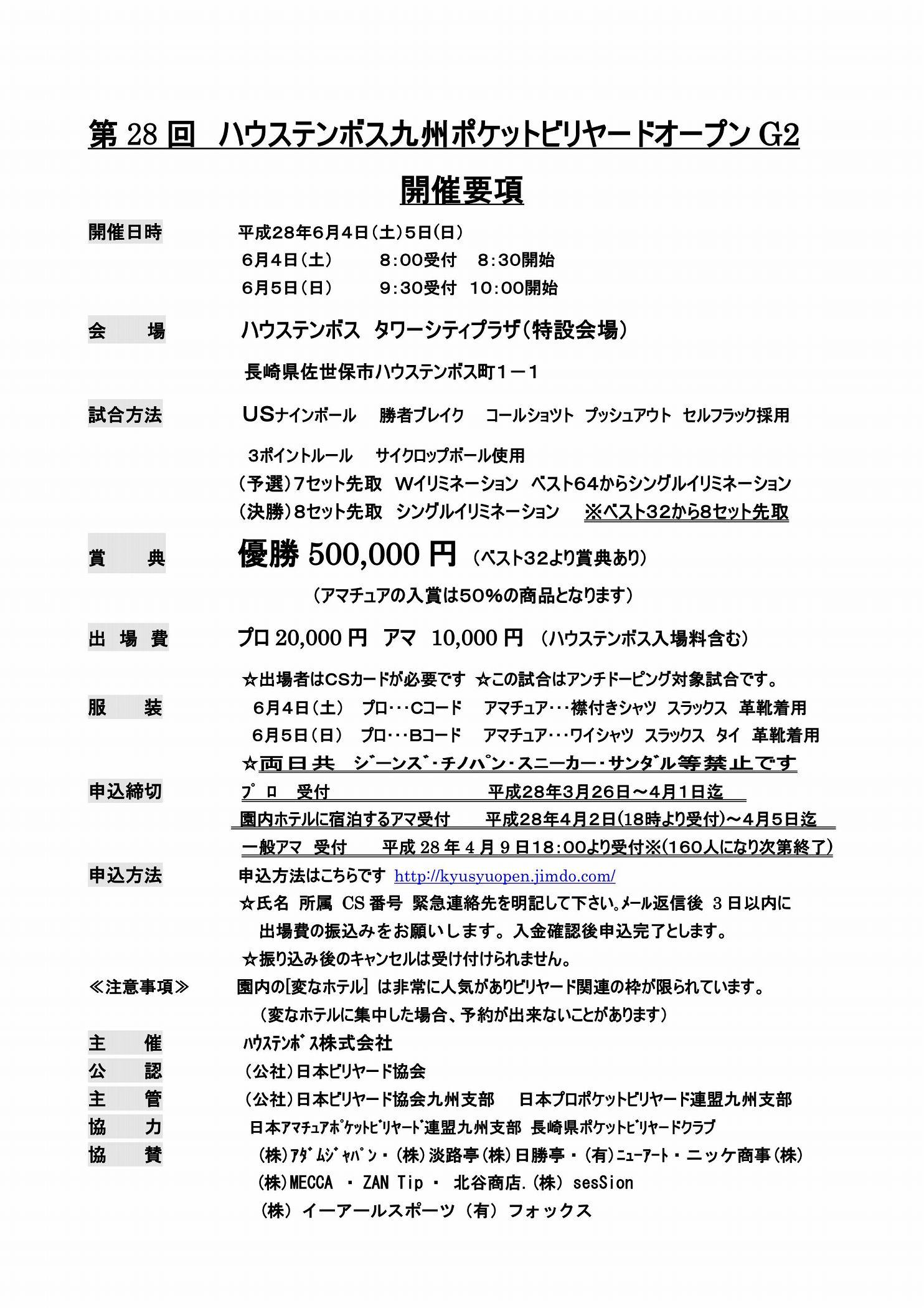 28-kyusyu-format_01