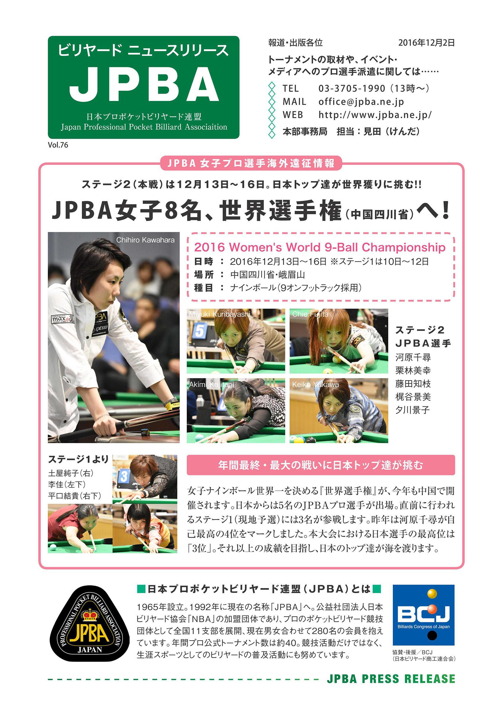 jpba-pr-76_01